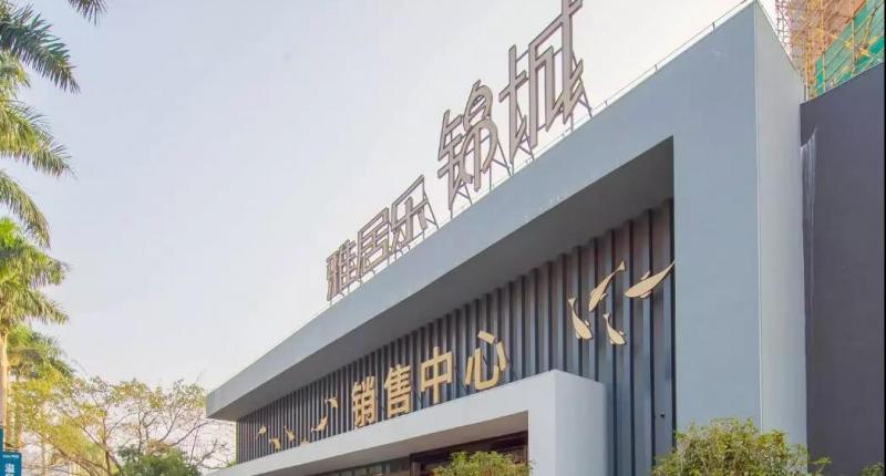 中山雅居乐锦城